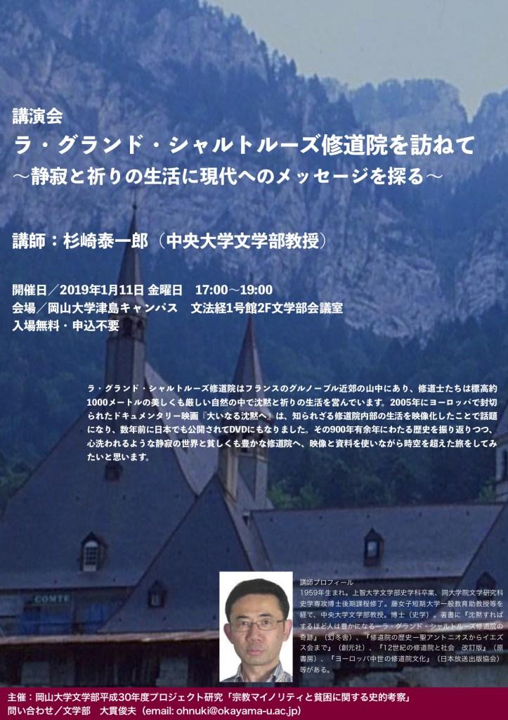 20180111杉崎泰一郎講演会チラシ